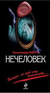 Александр Варго -Нечеловек