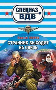 Сергей Зверев -Странник выходит на связь