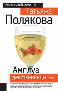 Татьяна Полякова - Амплуа девственницы