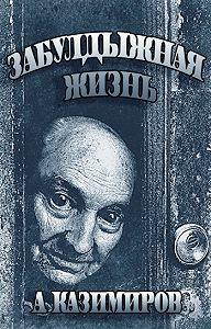 Александр Казимиров -Забулдыжная жизнь