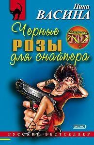 Нина Васина -Черные розы для снайпера