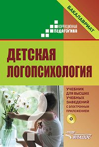 Коллектив авторов -Детская логопсихология