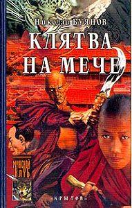 Николай Буянов - Клятва на мече
