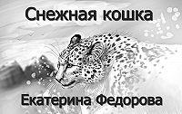 Екатерина Федорова -Снежная кошка
