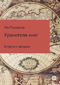 Лён Псковская -Встреча с автором