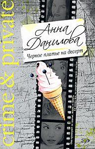 Анна Данилова -Черное платье на десерт