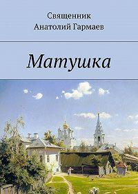 Анатолий Гармаев -Матушка