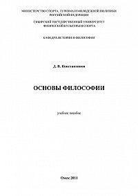 Дмитрий Константинов - Основы философии