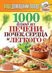 С. П. Кашин -1000 блюд из печени, почек, сердца и легкого