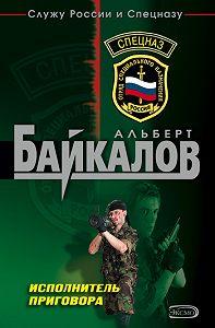 Альберт Байкалов -Исполнитель приговора