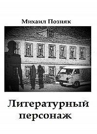 Михаил Позняк -Литературный персонаж