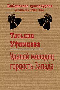 Татьяна Уфимцева - Удалой молодец, гордость Запада