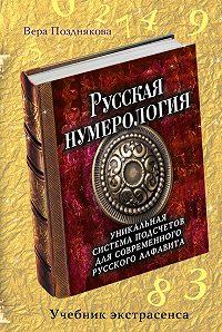 Вера Позднякова - Русская нумерология. Уникальная система подсчетов для современного русского алфавита