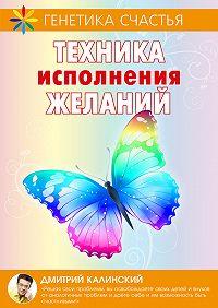Дмитрий Калинский -Техника исполнения желаний