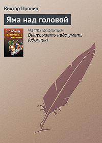 Виктор Пронин -Яма над головой