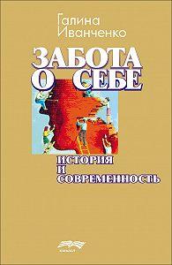 Г. В. Иванченко -Забота о себе. История и современность