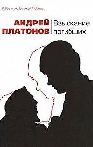 Андрей Платонов - Никодим Максимов