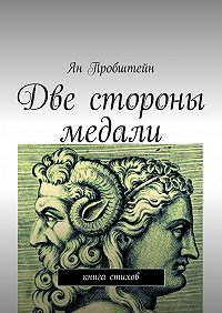 Ян Пробштейн -Две стороны медали. Книга стихов