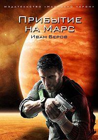 Иван Беров -Прибытие на Марс