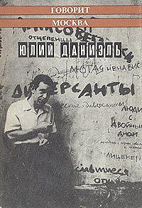 Юлий Даниэль -Говорит Москва