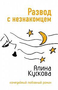 Алина Кускова - Развод с незнакомцем
