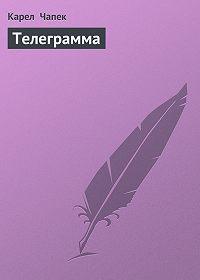 Карел  Чапек - Телеграмма