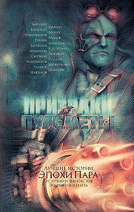 Андрей Уланов -Призраки и пулеметы (сборник)