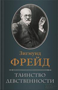 Зигмунд Фрейд -Таинство девственности (сборник)