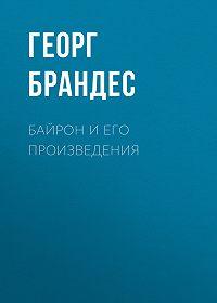 Георг Брандес -Байрон и его произведения