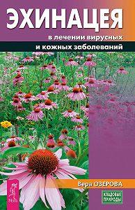 Вера Озерова -Эхинацея в лечении вирусных и кожных заболеваний