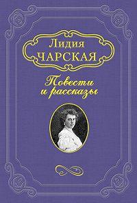 Лидия Чарская -Записки институтки