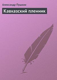 Александр Пушкин -Кавказский пленник