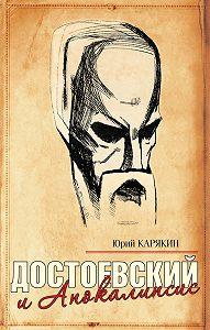 Юрий Карякин -Достоевский и Апокалипсис
