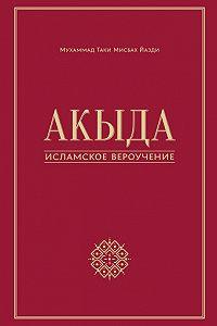 Мухаммад Мисбах Йазди -Акыда – исламское вероучение