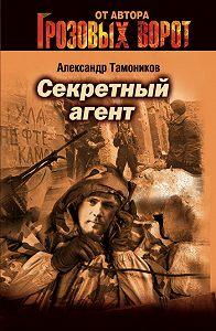 Александр Тамоников -Секретный агент