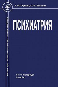 Олег Ерышев -Психиатрия