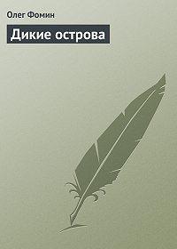 Олег Фомин - Дикие острова