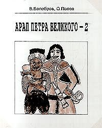 Владимир Белобров, Олег Попов - Арап Петра Великого-2