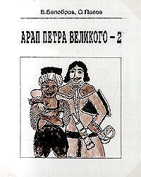 Владимир Белобров -Арап Петра Великого-2