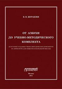 Виктор Журавлев -От азбуки до учебно-методического комплекта