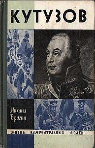 Михаил Брагин -Кутузов
