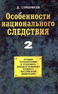 Дмитрий  Черкасов - Особенности национального следствия. Том 2