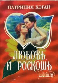 Патриция Хэган -Любовь и роскошь