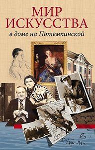 Андрей Глебович Булах -Мир искусства в доме на Потемкинской