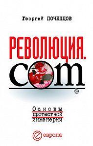 Георгий Георгиевич Почепцов - Революция.com: Основы протестной инженерии