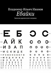 Владимир Иванов -Ебайки. Записки деревенского модника