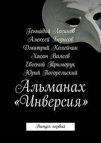 Геннадий Логинов -Альманах «Инверсия». Выпуск первый