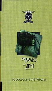 Чарльз де Линт -Городские легенды