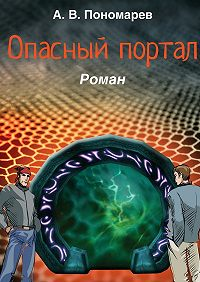Андрей Пономарев -Опасный портал. Роман