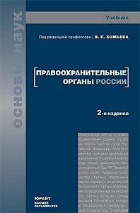 Вячеслав Божьев - Правоохранительные органы России
